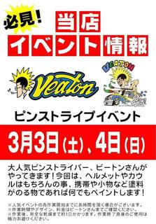 VEATON.jpg